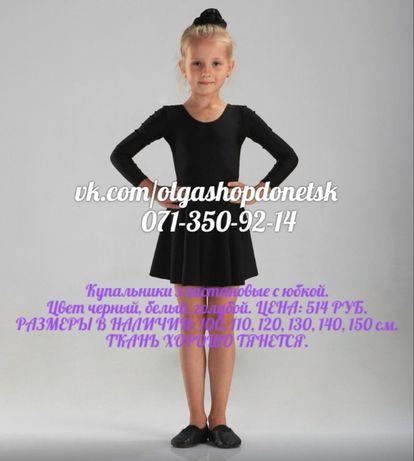 Купальник детский эластановый с юбкой, цена 514 руб.