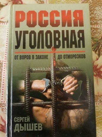 Сергей Дышев Россия уголовная/ Книга