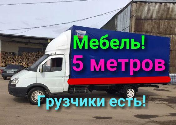 ГРУЗОПЕРЕВОЗКИ/Газель 5 МЕТРОВ !Домашние переезды!Грузчики!