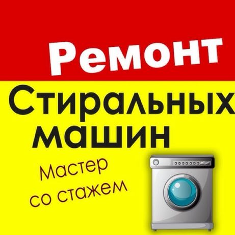 Ремонт стиральных машин ,частник.