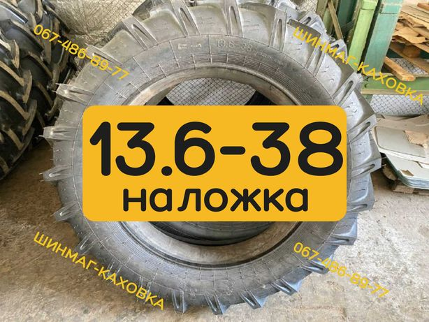 Шина 13.6-38 (350-965) Я-166 Алтайшина резина  Т-40 задні вузькі