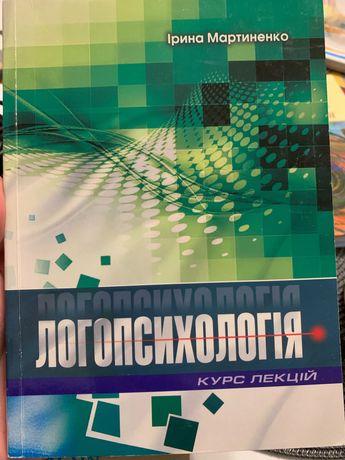 Логопсихологія Мартиненко