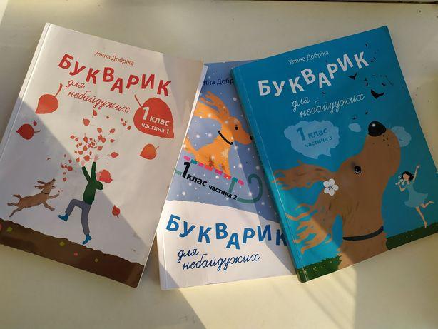 Книжки для 1 класу
