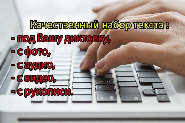 Предоставляю услуги наборщика текста под диктовку, с рукописи и др.