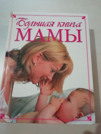 Продам большую книгу для беременных