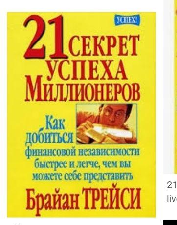 "Аудиокнига ""21 секрет успеха миллионеров"" Брана Трейси книга аудио"