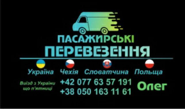 Пасажирські Перевезення Україна Польща Чехія Німетчина