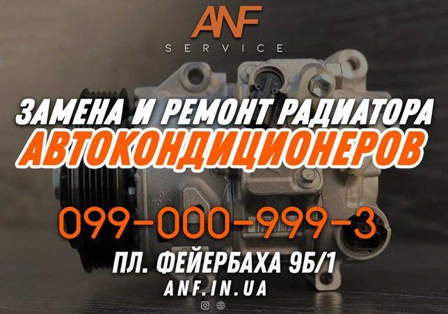 Замена и ремонт радиатора автокондиционера Харьков. Замена испарителя.