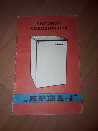 """Руководство для Холодильника """" Ярна - 4 """""""