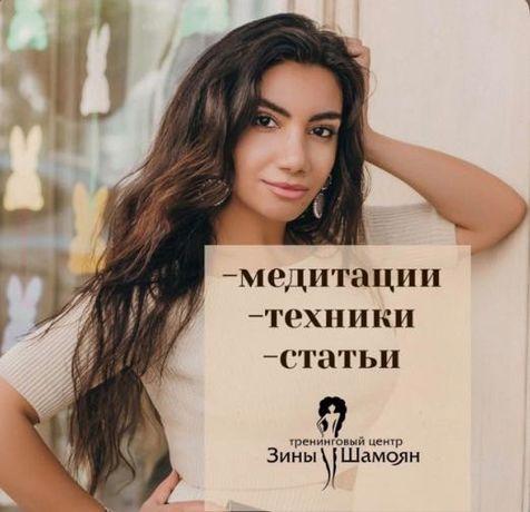 Полный сборник Зина Шамоян