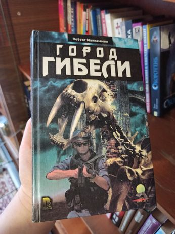 Роберт Маккаммон Город гибели мистика ужасы книга сборник