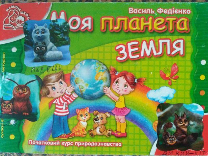 """""""книжечка """"Моя планета земля"""" від 6 років Полтава - изображение 1"""
