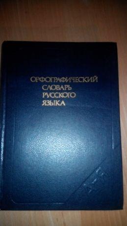 Орфографический словарь русского языка Бархударова