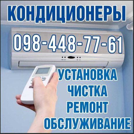 Установка кондиционеров,ПРОДАЖА КОНДИЦИОНЕРОВ,Ремонт,Чистка,Заправка.