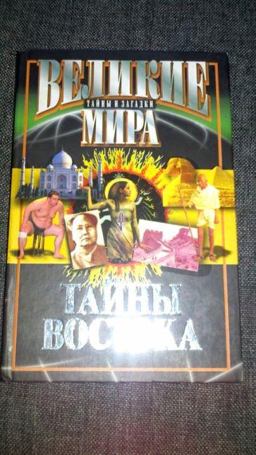 """Тайны востока.""""Великие тайны и загадки мира"""".А.Г. Ушаков."""