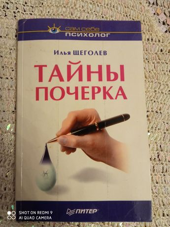 Книга тайны почерка