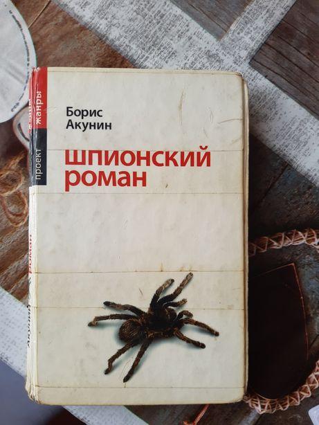 """Борис Акунин """"Шпионский роман"""""""