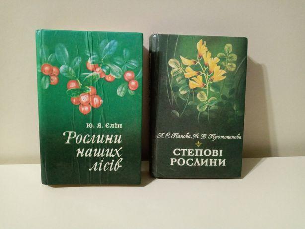 Книги о растениях набор 2 шт.