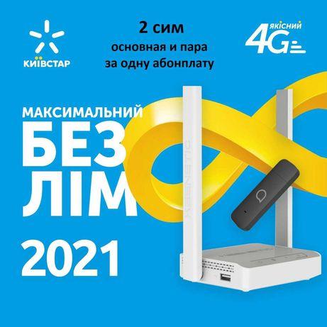 2 СИМ !! Максимальный безлимит 2021 БЕЗ ШЕЙПА Киевстар стартовый пакет