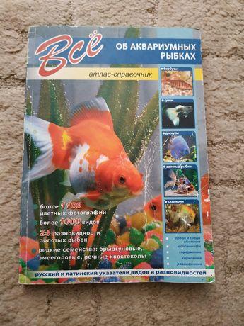 """Книга """"Всё об аквариумных рыбках"""""""