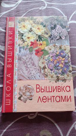 Вышивка лентами Школа вышивки (книга)
