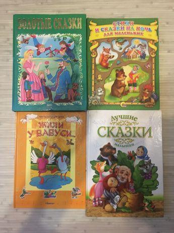Детские книги сказки, стихи
