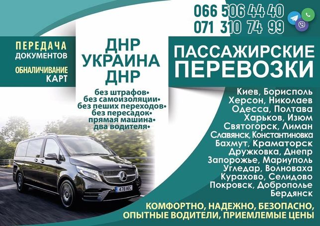 Перевозки из/в Донецк,Горловка,Мариуполь,Киев,Бахмут, Константиновка
