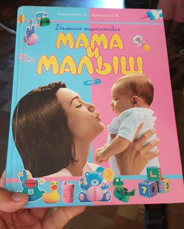 Книга Мама и малыш Макацария Кузнецова, детская энциклопедия