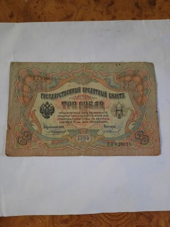 Банкнота 3 рубля 1905г  Коншин-В. Иванов