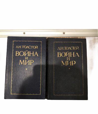 Лев Толстой . Война и мир в 2 книгах. 1984