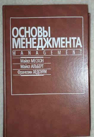 Книги, Книга:Основы менеджмента. Майкл Мескон,Майкл Альберт,Ф. Хедоур