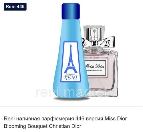 Духи Miss Dior 100 ml