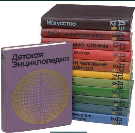 Дитяча енциклопедія 12 томів.