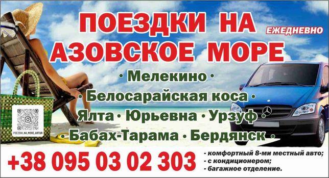 Ежедневные поездки на Азовское море