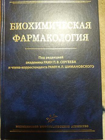 Биохимическая фармакология. П.В. Сергеев, Н.Л. Шимановский. 2010 г.