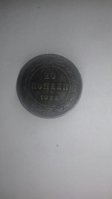 20 копеее 1923 г.