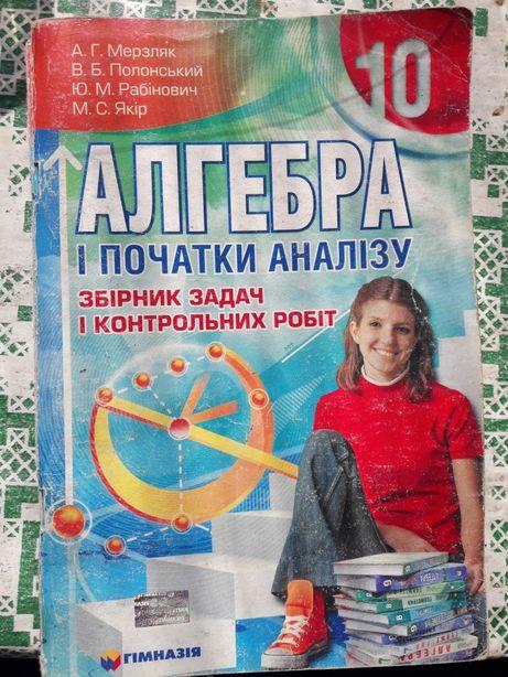 10 клас. Збірник алгебра, геометрія Мерзляк