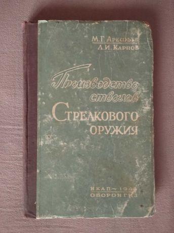 М.Г.Арефьев  Производство стволов Стрелкового оружия