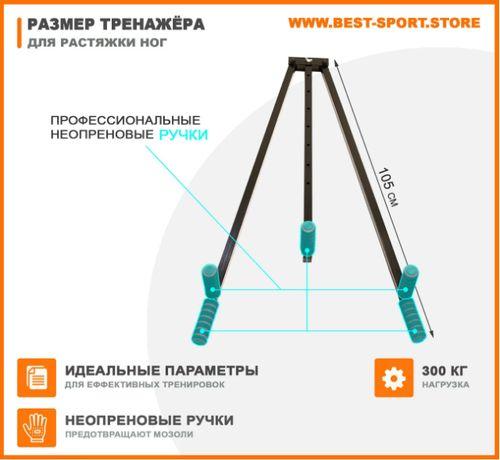 Тренажер для шпагата, для растяжки поперечного шпагата. Украина