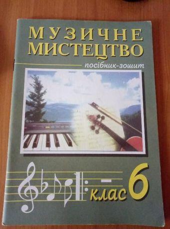 Посібник з музики 6 клас