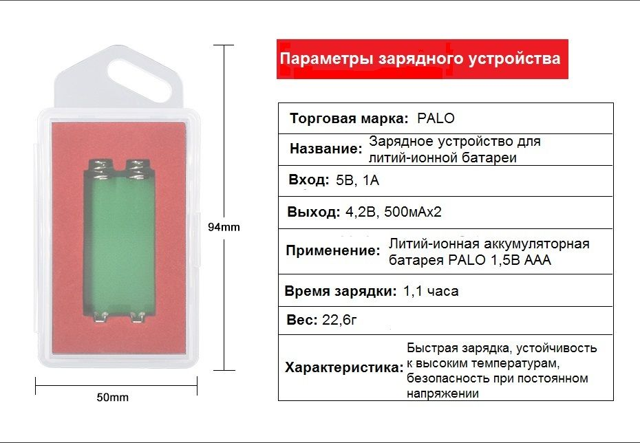 Зарядное устройство для литий-ионных батарей 1,5В ААА Северодонецк - изображение 1