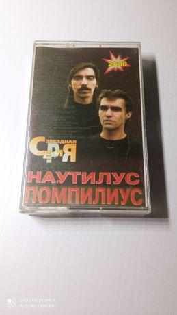 Наутилус Помпилиус - Аудиокассета(лицензия)