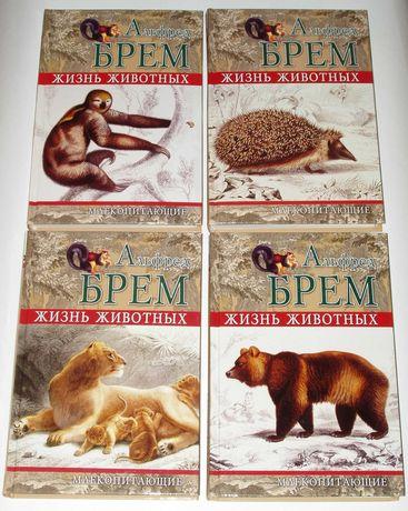 Брем А. Жизнь животных (млекопитающие) в 4-х тт
