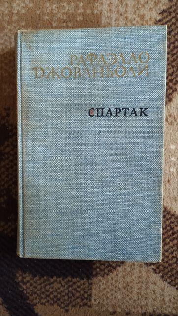 Книга Спартак Джованьоли