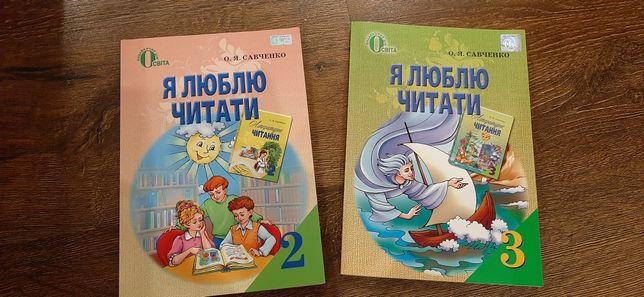 Книга Я Люблю Читати 2-3 клас