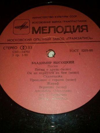 Пластинки Владимир Высоцкий