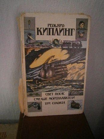 "Р. Киплинг""Свет погас. Смелые мореплаватели. Три солдата"""
