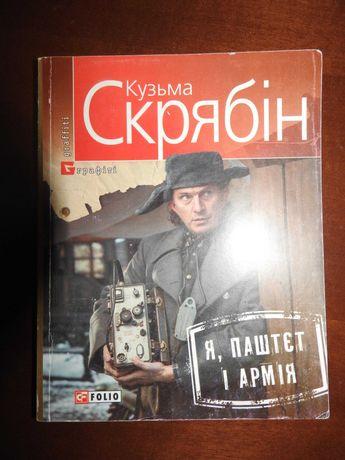 """Кузьма Скрябін (А. Кузьменко) книга """"Я, Паштєт і армія"""""""