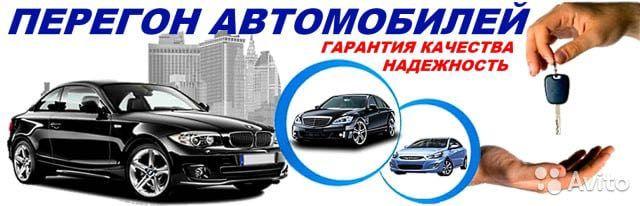 Перегон авто по Украине / Трезвый водитель