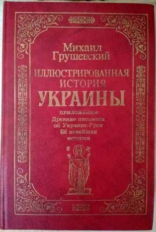 """Книга Грушевский """"История Украины"""" за 400руб"""